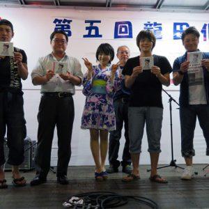 神園さやか イベントゲスト 2016年8月26日