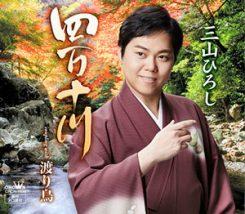 三山ひろし 【秋盤】四万十川/渡り鳥