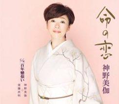 神野美伽 命の恋/百年戀煩い