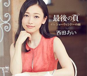 西田あい 最後の項~Last Page~/ショーウィンドーの雨