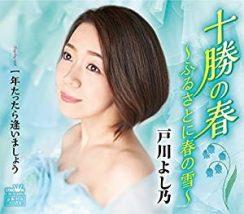 戸川よし乃 十勝の春~ふるさとに春の雪~/一年たったら逢いましょう
