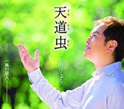 三田りょう 天道虫/風の旅人(ユーラシアアレンジVer.)