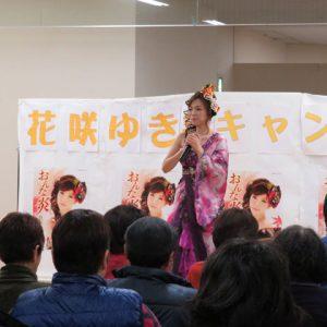 花咲ゆき美 おんな炎キャンペーン 2016年11月11日