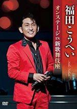 福田こうへいオンステージ IN 新歌舞伎座