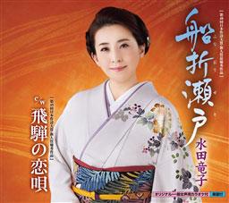 水田竜子 船折瀬戸/飛騨の恋唄