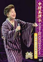 中村美律子デビュー30周年記念コンサート ~歌う門には福来たる~