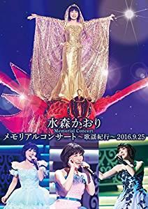水森かおり メモリアルコンサート ~歌謡紀行~2016.9.25