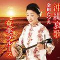 金田たつえ 沖縄哀歌/奄美ブルース COCA-17247