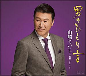 山崎ていじ 男のひとり言/哀愁ストレート coca17246