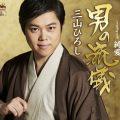 三山ひろし 男の流儀/純愛/おんな泣かせ CRCN-1751