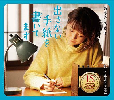 あさみちゆき 出さない手紙を書いてます/交差点/いとし子よ teca13743