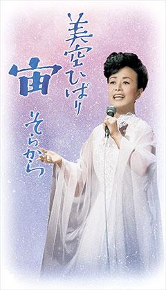 美空ひばり DVDBOX 宙(そらから)