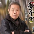 北島三郎 夢千里/男華 CRCN3612