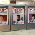 瀬口侑希 水田竜子 モラージュ菖蒲 2017年2月24日
