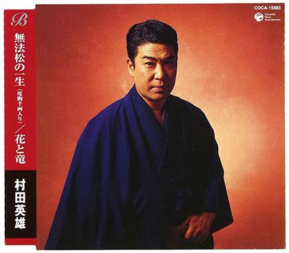村田英雄 無法松の一生/花と竜 coca15583