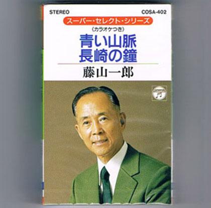 藤山一郎 青い山脈/長崎の鐘 cosa402