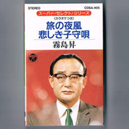 霧島昇 旅の夜風/悲しき子守唄 cosa405