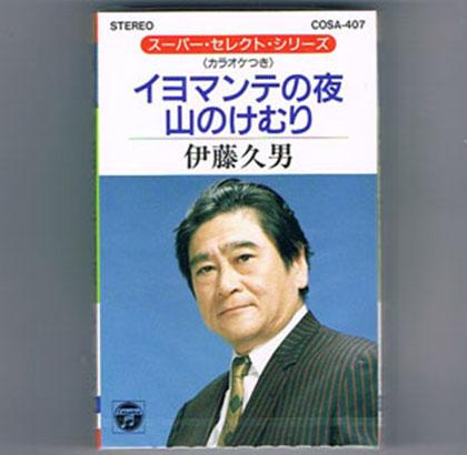 伊藤久男 イヨマンテの夜/山のけむり cosa407