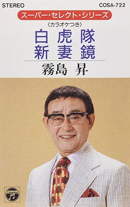 霧島昇 白虎隊/新妻鏡 cosa722