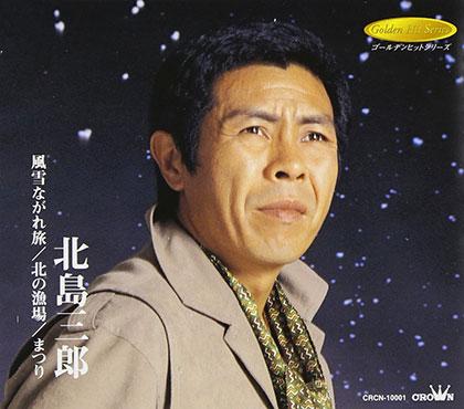 北島三郎 風雪ながれ旅/北の漁場/まつり crcn10001