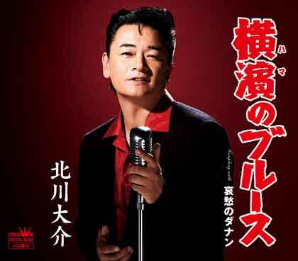北川大介 横濱のブルース/哀愁のダナン/北へ crcn8032