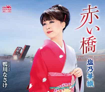 塩乃華織 赤い橋/鴨川なさけ crcn8036