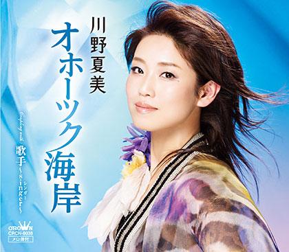 川野夏美 オホーツク海岸/歌手~singer~ crcn8038