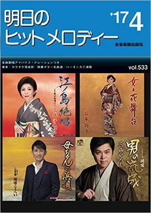 明日のヒットメロディー'17-04 gakuhu1704