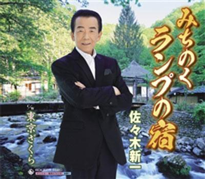 佐々木新一 みちのくランプの宿/東京ざくら kicm30779