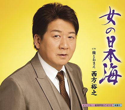 西方裕之 女の日本海/俺とおまえ kicm30781