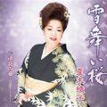 夏木綾子 雪舞い桜/浪花の母~25周年記念バージョン~ kicm30782