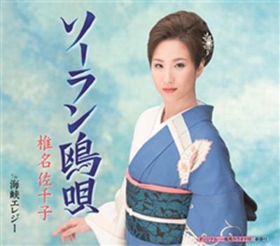 椎名佐千子 ソーラン鴎唄/海峡エレジー kicm30783