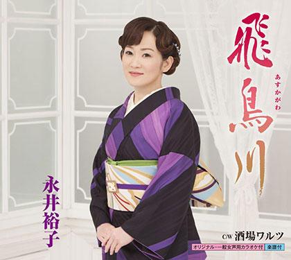永井裕子 飛鳥川/酒場ワルツ kicm30789
