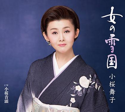 小桜舞子 女の雪国/小桜音頭 teca13751