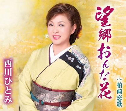 西川ひとみ 望郷おんな花/柏崎恋歌 tkca90877