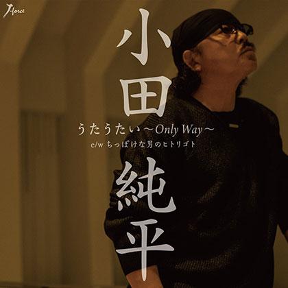 小田純平 うたうたい~Only Way~/ちっぽけな男の独言 yzwg15217