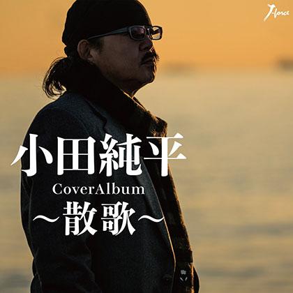 小田純平 Cover Album~散歌~ yzwg5014