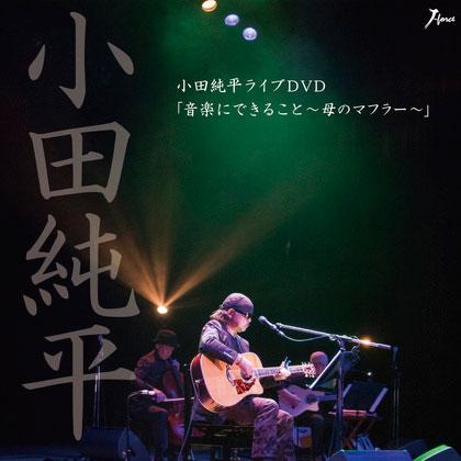 小田純平 音楽に出来ること~母のマフラー~ yzwg8002