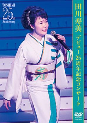 田川寿美 デビュー25周年記念コンサート coba6940