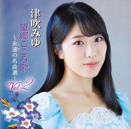 津吹みゆ 望郷こころ歌Vol.2~永遠の名曲選~ crcn20428