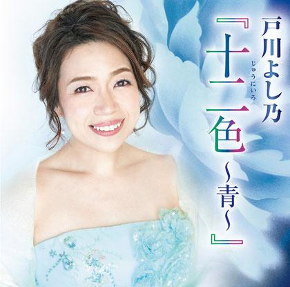 戸川よし乃 十二色~青~ crcn20429