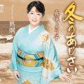 真咲よう子 冬のあじさい/熱燗 crcn8041