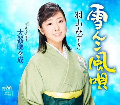 羽山みずき 雪んこ風唄/大器晩々成 crcn8043