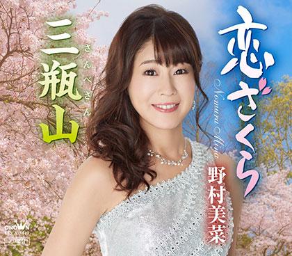 野村美菜 恋ざくら/三瓶山 crcn8049
