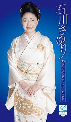 石川さゆり 石川さゆり45周年記念CDボックス(DVD付) tecs10731