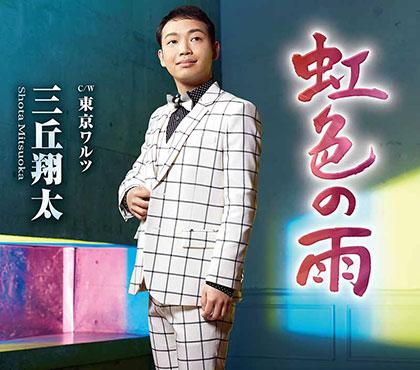 三丘翔太 虹色の雨/東京ワルツ tesa13750
