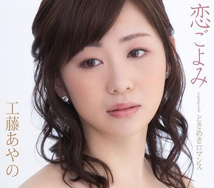 工藤あやの 恋ごよみ/ときめきロマンス tkca90892