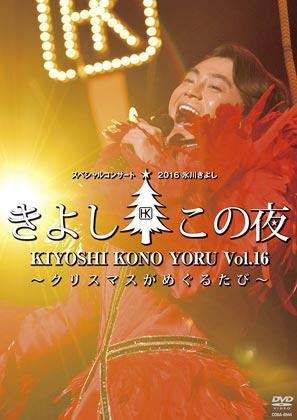 氷川きよし・スペシャルコンサート2016 きよしこの夜Vol.16 ~クリスマスがめぐるたび~ coba6944
