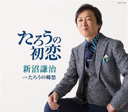 新沼謙治 たろうの初恋/たろうの郷愁 coca17276