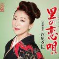 西尾夕紀 里の恋唄/故郷厳冬 coca17289